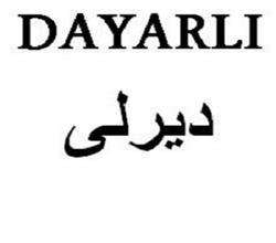 برند آماده لوازم خانگی دیرلی Dayarli