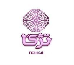 برند فروشی آرایشی بهداشتی و شوینده تژگا TEZHGA