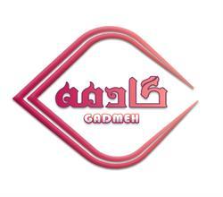 برند آماده آرایشی بهداشتی و شوینده گادمه GADMEH
