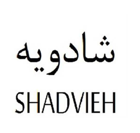 برند آماده زعفران و ادویه شادویه SHADVIEH