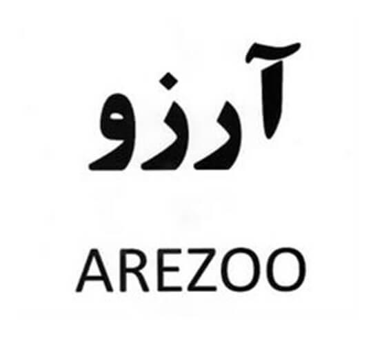 آرزو AREZOO
