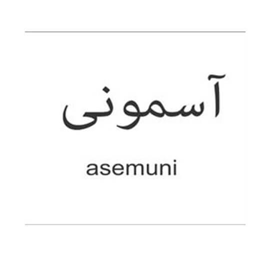 آسمونی asemuni