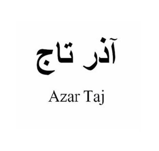 برند آماده آجیل و خشکبار آذر تاج Azar Taj