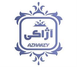 برند فروشی آرایشی بهداشتی و شوینده آژاکی AZHAKEY