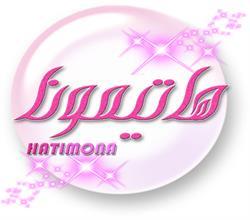 برند فروشی آرایشی بهداشتی و شوینده هاتیمونا HATIMONA