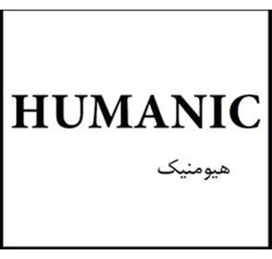 برند فروشی HUMANIC هیومنیک