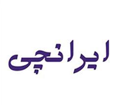 فروش برند  آماده ایرانچی