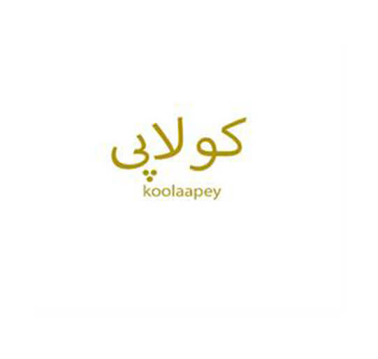 برند فروشی کولاپی koolaapey