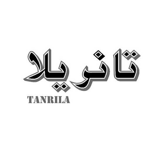 برند تانریلا