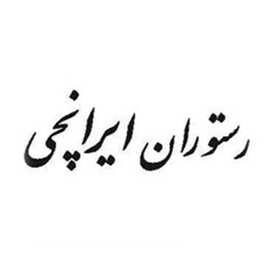برند فروشی رستوران ایرانچی