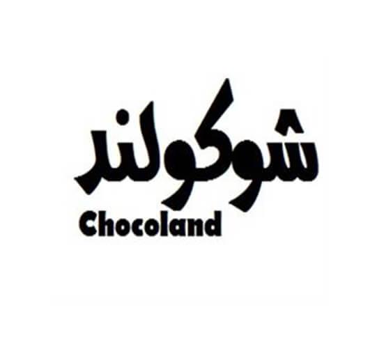 برند فروشی شوکولند Chocoland