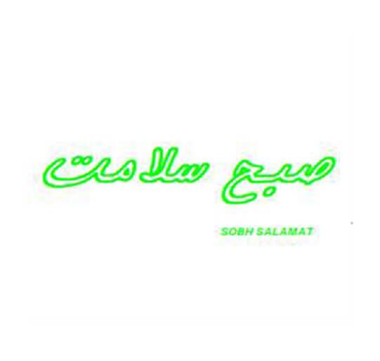برند فروشی لبنیات صبح سلامت SOBH SALAMAT
