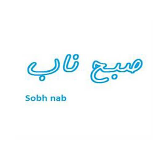 برند فروشی لبنیات صبح ناب Sobh nab