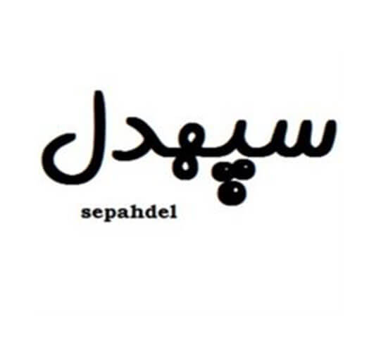 سپهدل Sepahdel