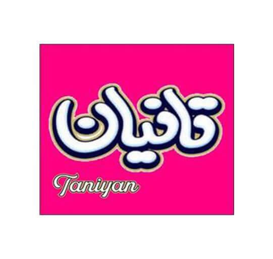 برند آماده آرایشی بهداشتی و شوینده تانیان Taniyan