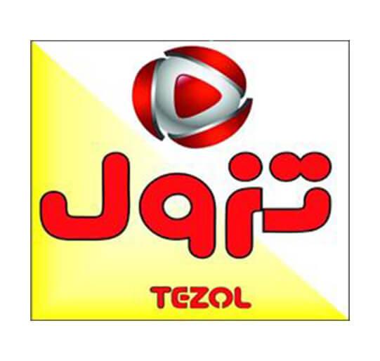برند آماده آرایشی بهداشتی و شوینده تزول Tezol
