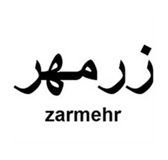 برند آماده مواد شوینده زرمهر Zarmehr